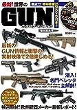 最新!世界のGUNカタログ・マニアック