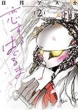 恋するはぐるま(2) (サイコミ)