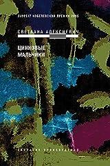 Цинковые мальчики (Russian Edition) Kindle Edition