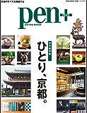Pen+(ペン・プラス) 【完全保存版】 ひとり、京都。 (メディアハウスムック) ペンプラス