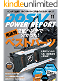 DOS/V POWER REPORT (ドスブイパワーレポート)  2016年11月号[雑誌]