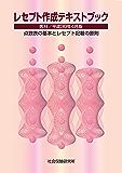 レセプト作成テキストブック 医科/平成30年4月版: 点数表の基本とレセプト記載の原則