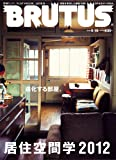BRUTUS (ブルータス) 2012年 5/15号 [雑誌]