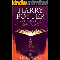 ハリー・ポッターと謎のプリンス - Harry Potter and the Half-Blood Prince ハリー・ポッタ (Harry Potter)