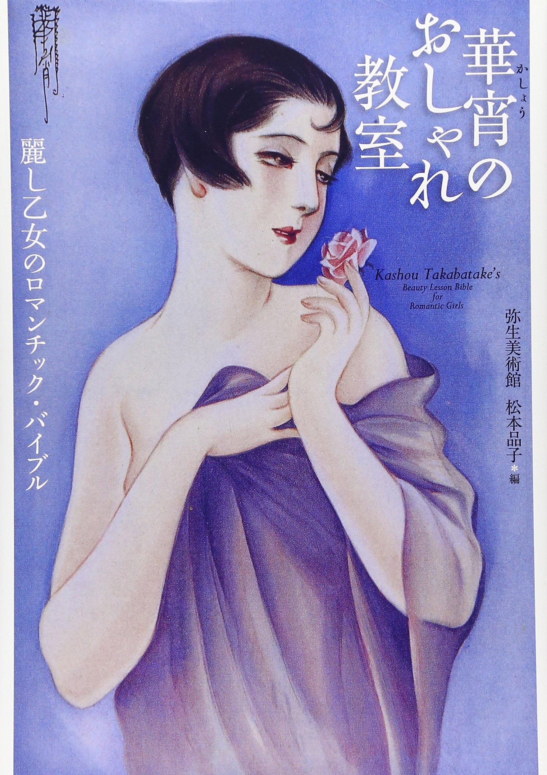 Download Kashō no oshare kyōshitsu = Kashou Takabatake's beauty lesson bible for romantic girls : Uruwashi otome no romanchikku baiburu ebook
