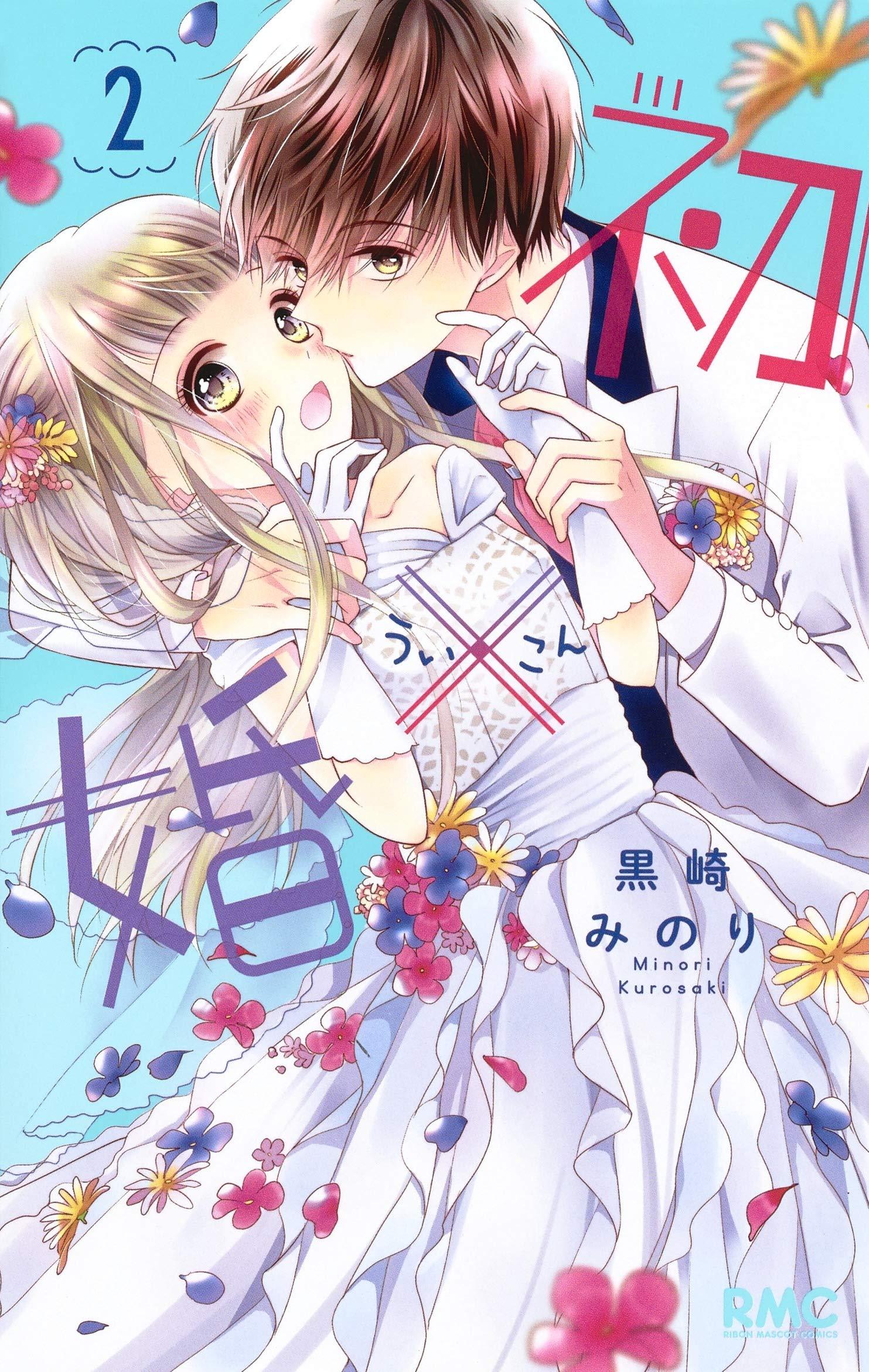 初×婚 2