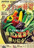 NHK 趣味の園芸 やさいの時間 2019年 6月・7月号 [雑誌] (NHKテキスト)