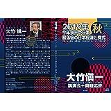 2019年10月15日「大竹愼一東京講演会」CD【今年後半の日本・暴落後の日本経済と株式】