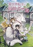 異世界転生の冒険者5【電子版限定書き下ろしSS付】 (マッグガーデンノベルズ)