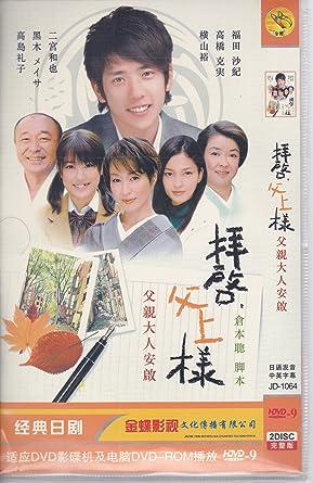 Amazon Com Easy Package 2007 Japanese Drama Haikei Chichiue Sama W English Subtitle Movies Tv
