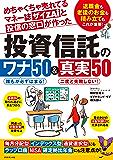 めちゃくちゃ売れてるマネー誌ザイと投信の窓口が作った投資信託のワナ50&真実50