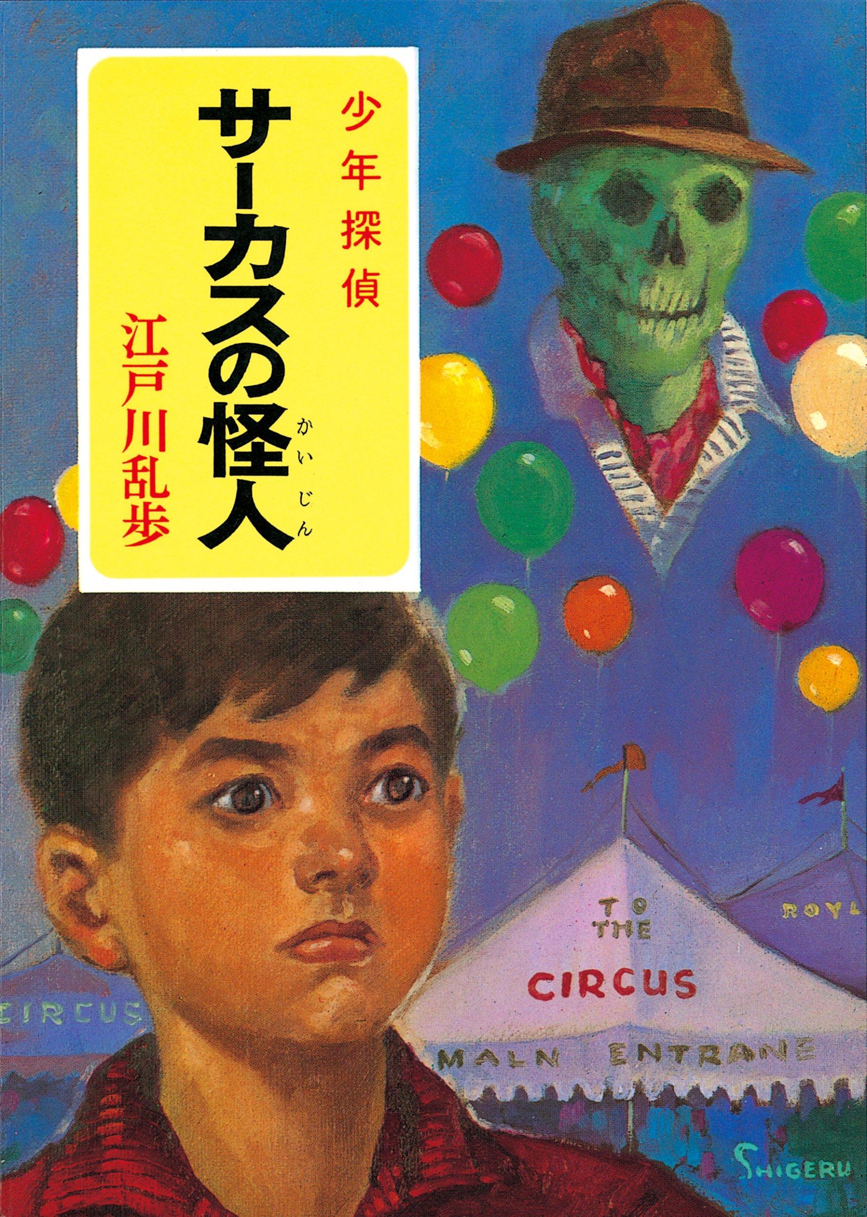 え]2-6)サーカスの怪人 江戸川乱歩・少年探偵6 (ポプラ文庫クラシック ...