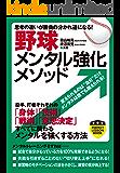 野球メンタル強化メソッド (PERFECT LESSON BOOK)