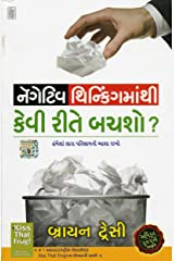 Negative Thinking Mathi Kevi Rite Bachsho? (Gujarati) Kindle Edition