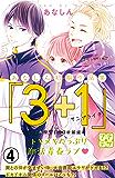 あなしん初期作品集「3+1サンプライチ」プチデザ(4) (デザートコミックス)
