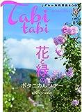 花と緑のボタニカルツアーin SHIZUOKA (しずおか知的探検BOOKタビタビ03)