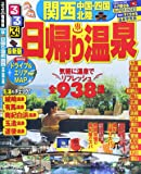るるぶ日帰り温泉関西 中国 四国 北陸 (るるぶ情報版目的)