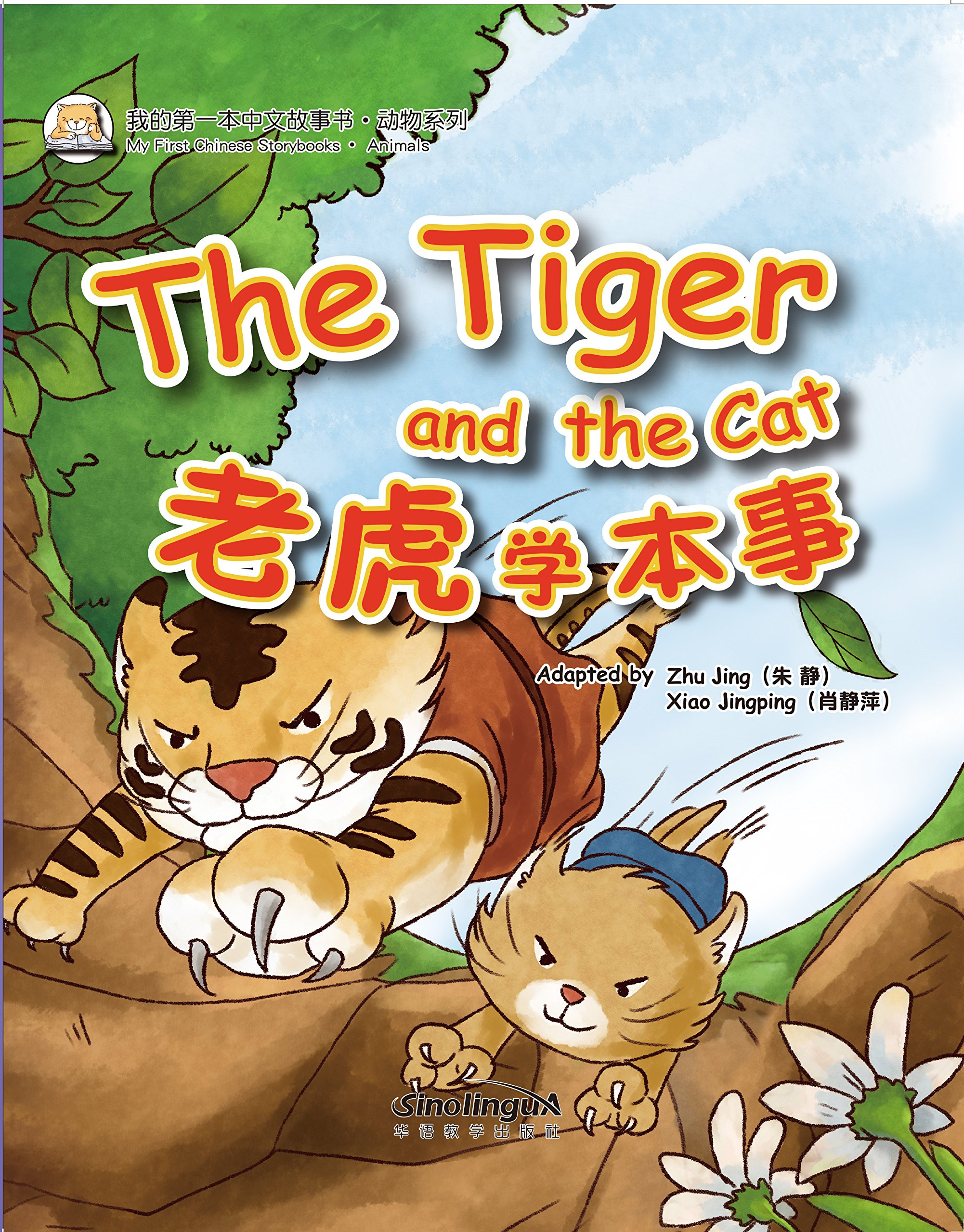 Download My First Chinese Storybooks: The Tiger and the Cat (English and Chinese Edition) PDF