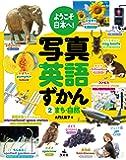 ようこそ日本へ!写真英語ずかん〈2〉まち・自然