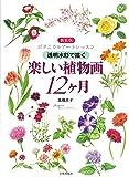 新装版 楽しい植物画12ヶ月 (ボタニカルアートレッスン)