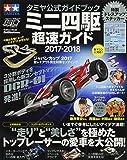 タミヤ公式ガイドブック ミニ四駆超速ガイド2017-2018 (Gakken Mook)