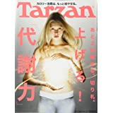 Tarzan(ターザン) 2017年 10月12日号[上げろ! 「代謝力」]