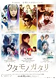 ウタモノガタリ-CINEMA FIGHTERS project- (ボーナスCD+Blu-ray Disc+DVD)