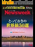 週刊ニューズウィーク日本版 「特集:とっておきの世界旅50選」〈2019年7月16日号〉 [雑誌]