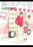 銀のスプーン(13) (Kissコミックス)
