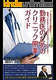 勤務医のためのクリニック開業ガイド: ~これであなたも開業医! 開業コンサルティングのエキスパートが教える~