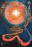 あまたの星、宝冠のごとく (ハヤカワ文庫SF)