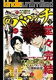 月刊コミック@バンチ 2017年2月号 [雑誌] (バンチコミックス)