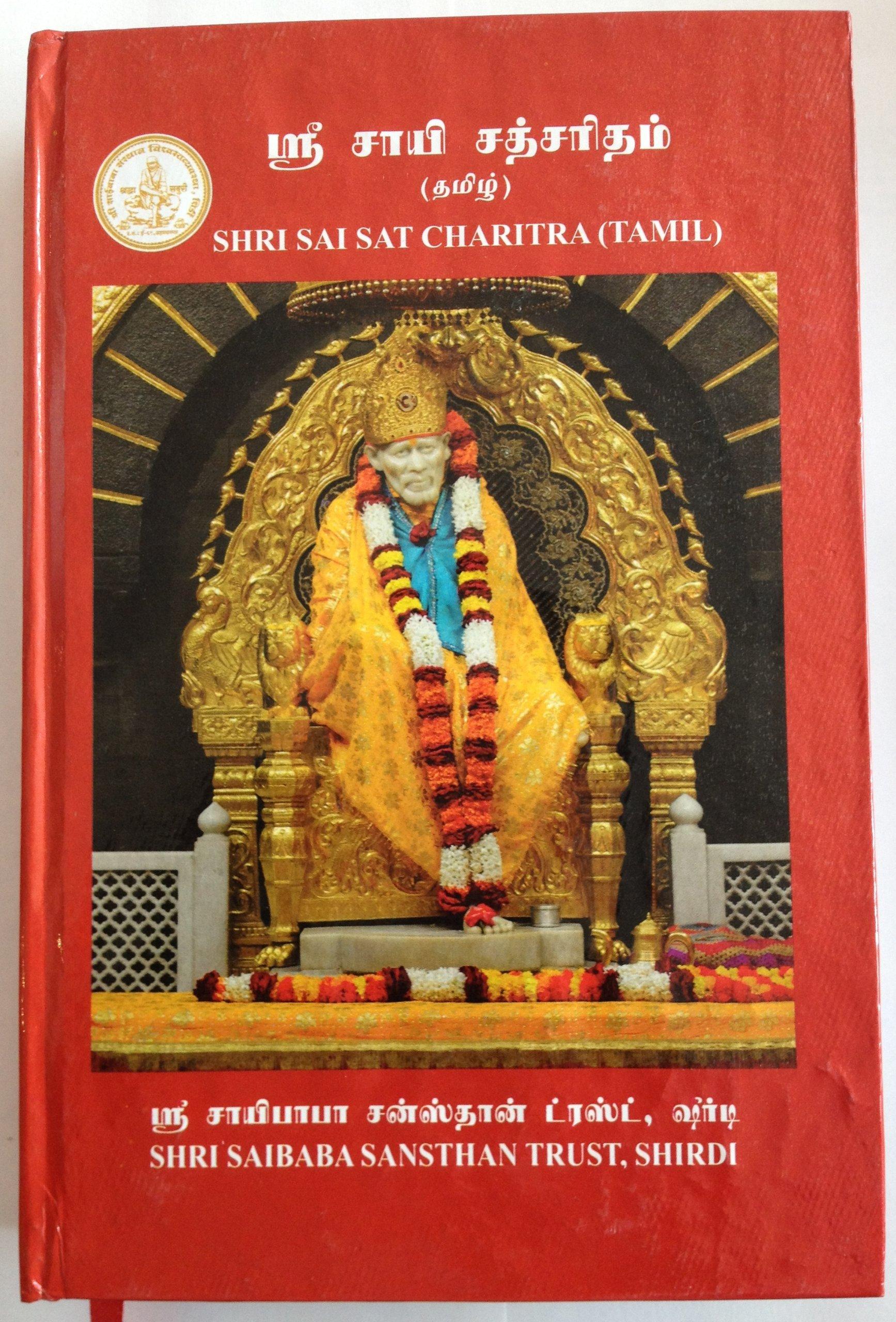 The wonderful life and teachings of Shri Sai Baba, adapted