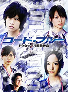コード・ブルー -ドクターヘリ緊急救命-ブルーレイボックス (Blu-ray)
