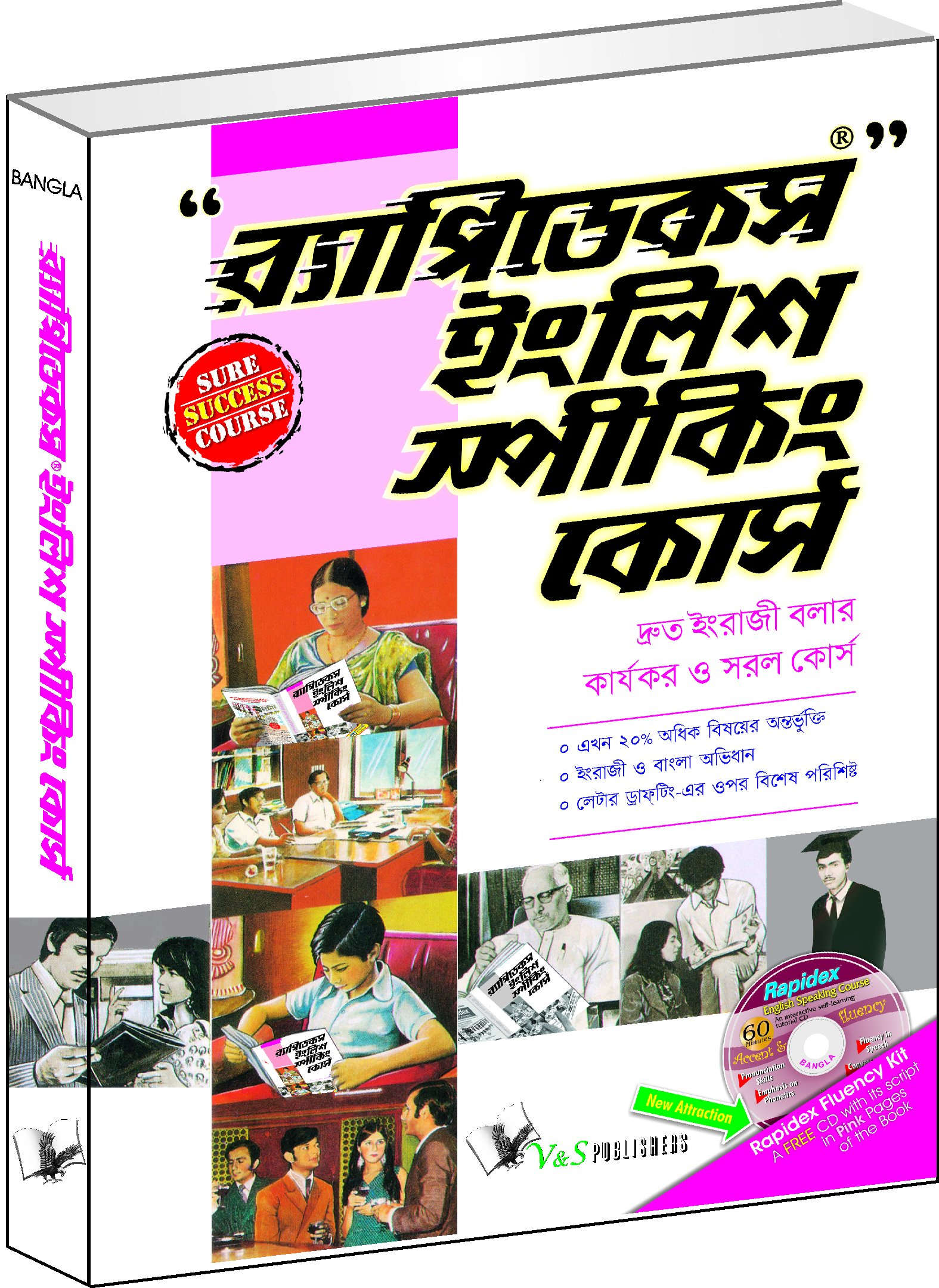 RAPIDEX ENGLISH SPEAKING COURSE PUNJABI PDF
