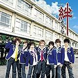 絆(初回盤A)(DVD付)