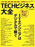 TECHビジネス大全 (日経BPムック)