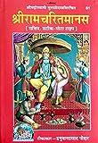 Sri Ramcharitmanas, with commentary, Hindi