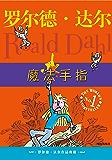 罗尔德达尔作品典藏:魔法手指(曾获斯马尔蒂斯儿童读物奖。全球小读者追捧的世界儿童文学大师奇幻之作)