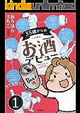 35歳からのお酒デビュー(分冊版) 【第1話】 (本当にあった笑える話)