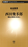 西田幾多郎―無私の思想と日本人―(新潮新書)