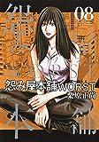 怨み屋本舗 WORST 8 (ヤングジャンプコミックス)
