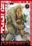古代戦士ハニワット(3) (アクションコミックス)