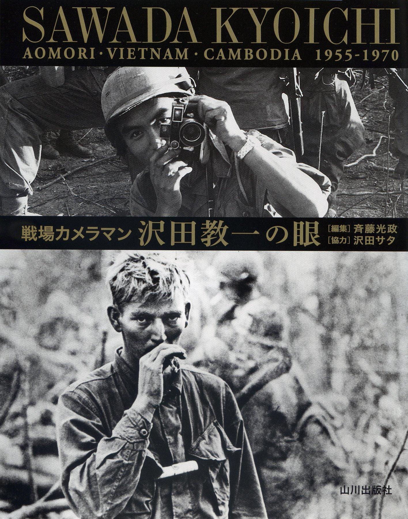 カメラマン 戦場