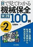 目で見てわかる 機械保全実践100例 PART2-実際に現場で起きた事例から解決法を学ぶ-