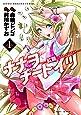 ナナヲチートイツ 紅龍 1 (近代麻雀コミックス)