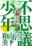 不思議な少年(8) (モーニングコミックス)