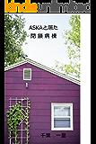 ASKAと居た閉鎖病棟