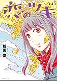 恋のツキ(4) (モーニングコミックス)