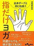 指だけヨガ~全身ポーズと同じ効果 (だいわ文庫)